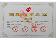 四川省高新技术企业
