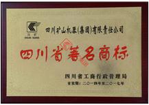 四川省著名商标证书